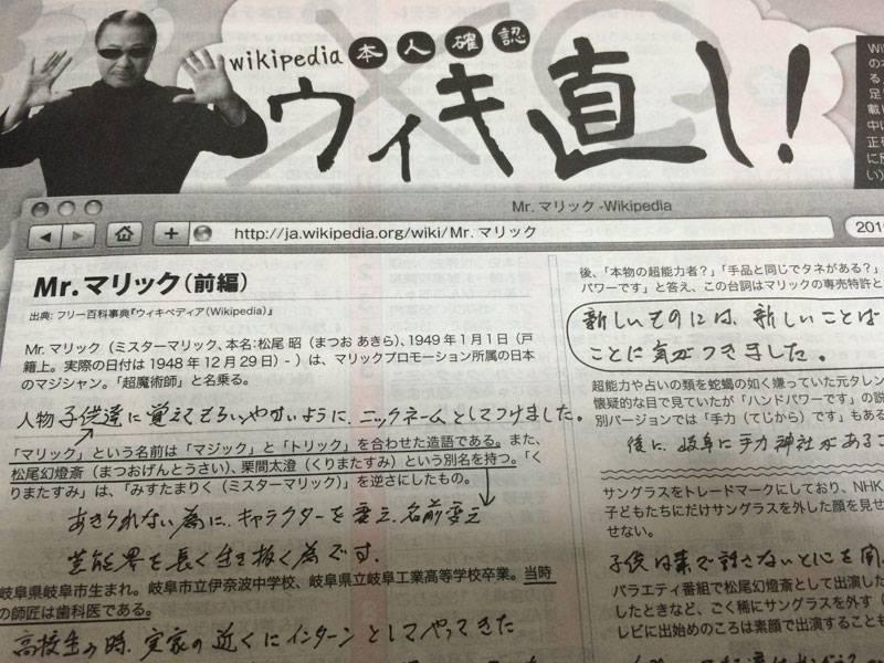 Mr.マリック@ウィキ直し(前編)