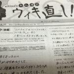 Mr.マリック@ウィキ直し(後編)