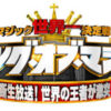 マジック世界一決定戦キングオブマジック 禁断生放送!世界の王者が激突