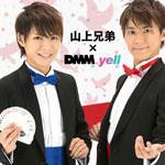 山上兄弟×DMM.yell マジカルアイドルオーディション開催!