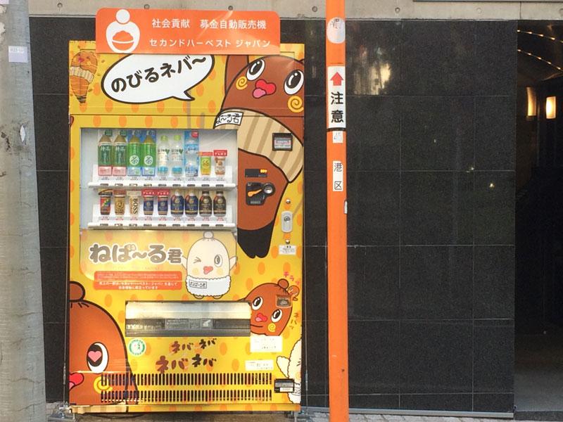 ねばーる君の自動販売機