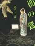 先週買った本(5/3~5/9)