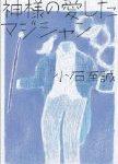 『神様の愛したマジシャン』刊行記念~ナポレオンズ小石至誠さん トーク&サイン会(マジック付き)