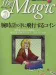 「ザ・マジック」(東京堂出版)が2009年6月で休刊