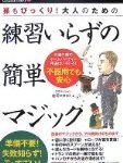 新刊「大人のための練習いらずの簡単マジック」