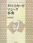 「タロットカード・マジック事典」(東京堂出版)発売