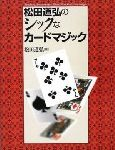 新刊「松田道弘のシックなカードマジック」