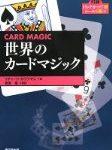 東京堂出版・新刊「世界のカードマジック」