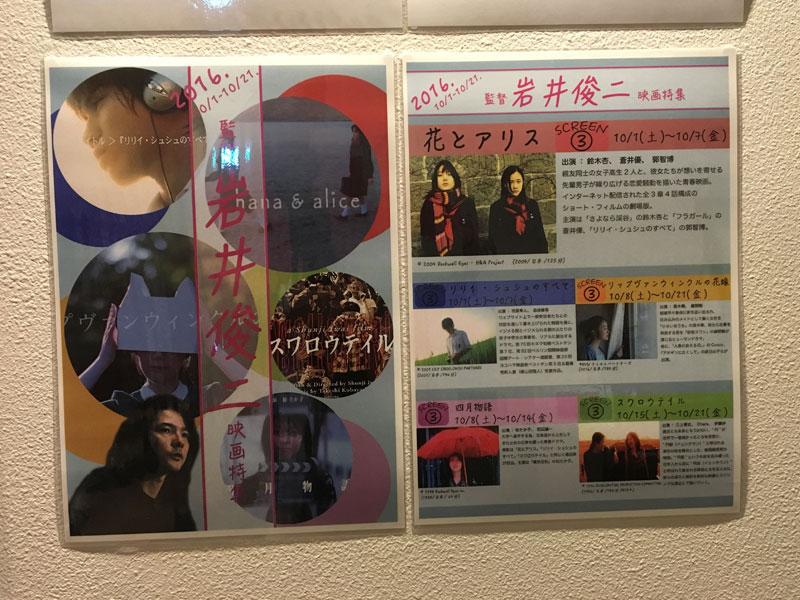 花とアリス@キネマ旬報シアター