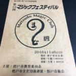 第53回マジックフェスティバル@松戸市民会館