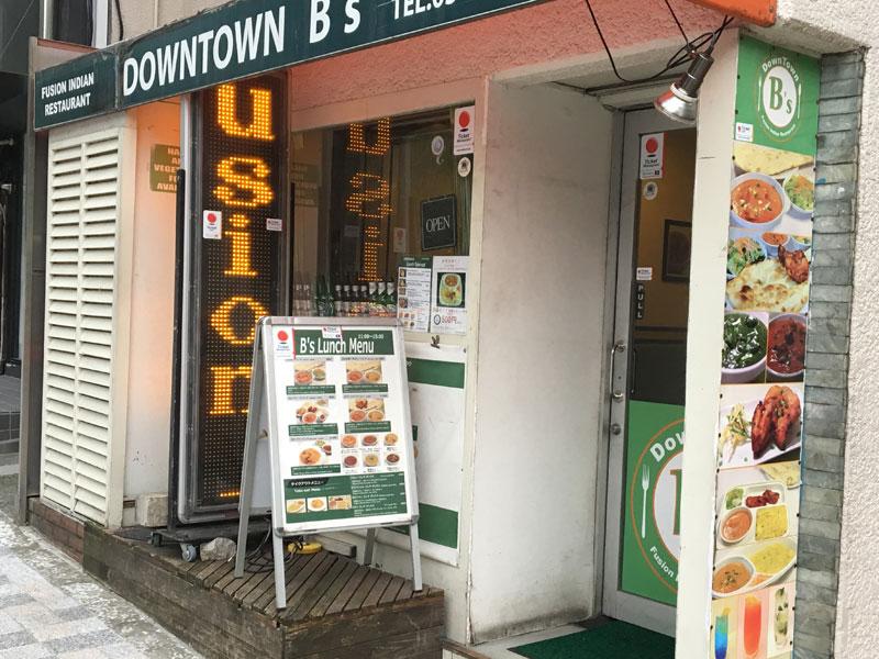 グリルランチ@Down Town B's