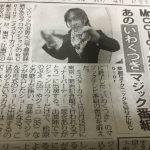 日本テレビの「トリックハンター」が終了した理由