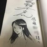 細野不二彦先生サイン会@紀伊國屋書店新宿本店