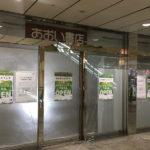六本木あおい書店→ブックファースト