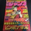 週刊少年ジャンプ1978年1号
