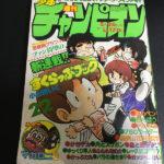 すくらっぷブック@週刊少年チャンピオン1980年22号