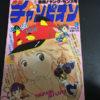 あんどろトリオと手塚治虫[週刊少年チャンピオン1982年3号]
