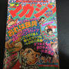 1980年の週刊少年マガジン[1980年18号]