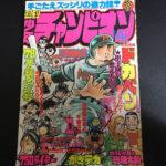 1978年の週刊少年チャンピオン[1978年新年1号]