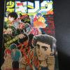 1980年の週刊少年キング[1980年20号]