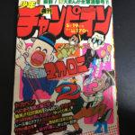 1980年の週刊少年チャンピオン[1980年21号]