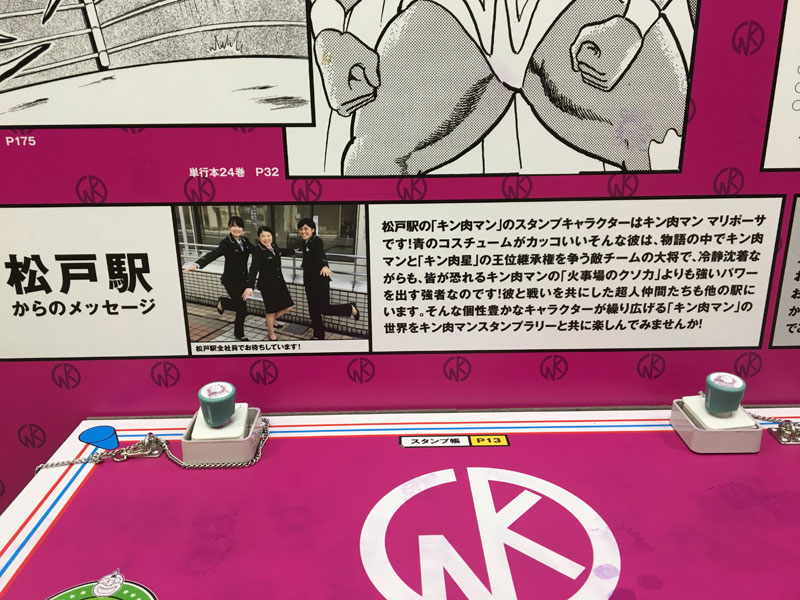 キン肉マン・スタンプラリー(松戸駅)