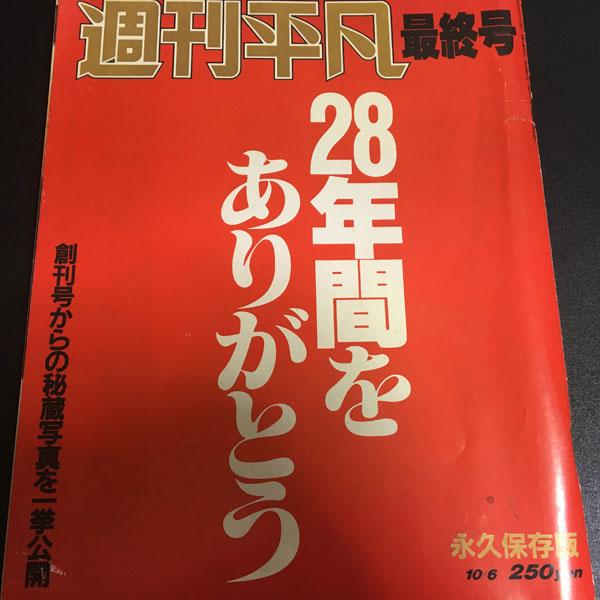 週刊平凡 最終号